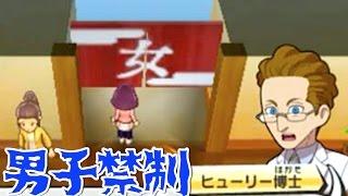 getlinkyoutube.com-【実験】ヒューリー博士を女湯へ連れて行くとどうなる?妖怪ウォッチ3 ゲーム実況 攻略  Yo-kai Watch