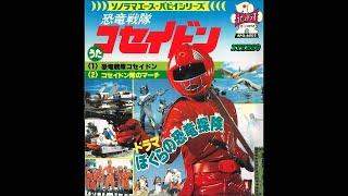 getlinkyoutube.com-KOSEIDON - IL CAVALIERE DEL TEMPO - 恐竜戦隊コセイドン (Kyouryuu Sentai Koseidon)