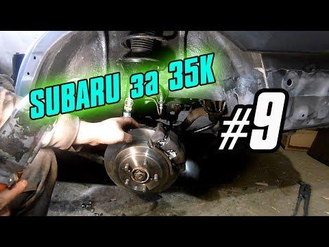 SUBARU за 35 K Часть 9 : ЗАМЕНА САЙЛЕНТБЛОКОВ, СБОРКА СТОЕК, ТОРМОЗА Subaru Legacy BF BC