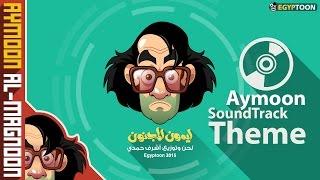موسيقى برنامج أيمون المجنون | Aymoon Theme SoundTrack