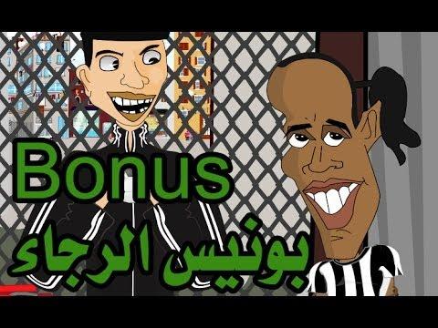 بوزبال يساند الرجاء للتأهل الى النهائي - بونيس - Bonus bouzebal Ronaldinho raja