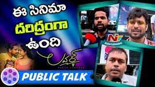 Lover Movie Public Talk | Public Response | Raj Tarun | Rhiddi Kumar | NTV ENT