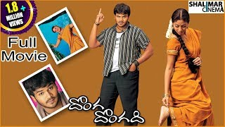 getlinkyoutube.com-Donga Dongadi Telugu Full Length Movie || దొంగ దొంగది  సినిమా || Manchu Manoj , Sada