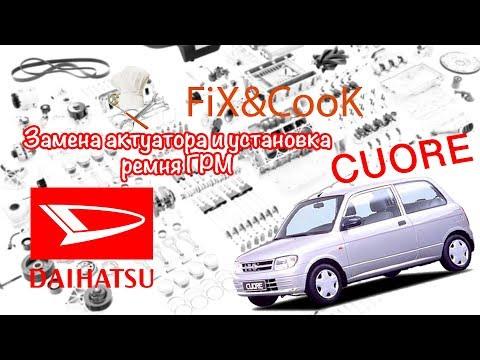Daihatsu Cuore. Замена актуатора и установка ремня ГРМ