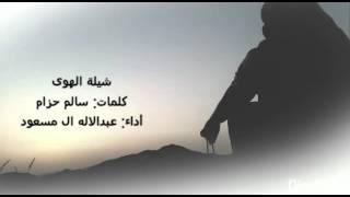 getlinkyoutube.com-شيلة الهوى كلمات : سالم أداء : عبدالاله ال مسعود