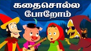 கதை சொல்ல போறோம் (Bedtime Stories in Tamil)   Magicbox Animation   Tamil Stories for Kids