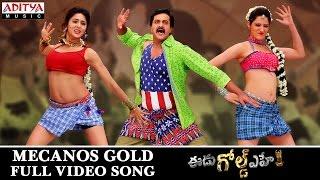 Meconos Gold Full Video Song | Eedu Gold Ehe Full Video Songs | Sunil, Richa