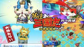 getlinkyoutube.com-3DS「妖怪三国志」の発売日決定!武将レジェンド妖怪も判明  Yo-kai Watch