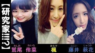 getlinkyoutube.com-【研究家!!!?】萩花がメイク上手な理由が... E-girls 鷲尾伶菜、藤井萩花、楓