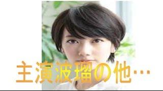 getlinkyoutube.com-NHK朝ドラ 連続テレビ小説「あさが来た」のキャスト画像集 ヒロイン今井あさ役の波瑠など14人