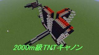 getlinkyoutube.com-【Minecraft】レッドストーン回路でTNTキャノンを作ってみた (配布)