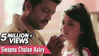 getlinkyoutube.com-Swapna Chalun Aaley | Full Video Song |  Sonu Nigam, Sayali Pankaj | Classmates