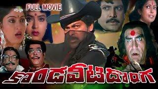 getlinkyoutube.com-Kondaveeti Donga Full Length Telugu Movie | Chiranjeevi, Vijayashanti, Radha