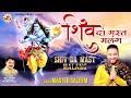 Shiv Shiva Bhajans || New Songs | Shiv Mast Malang | Master Saleem | Jai Bala Music