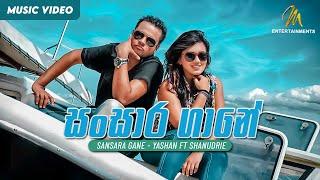 getlinkyoutube.com-Sansare Gane (Mal Sihinaye 2) - Yashan ft Shanudrie - MEntertainements
