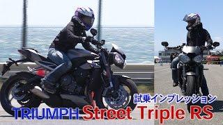 STREET TRIPLE RS 試乗・足つきインプレ!〈トライアンフ〉
