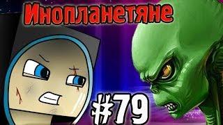 getlinkyoutube.com-Инопланетное Вторжение!Обзор Мода Minecraft! (Hostile Worlds) №79