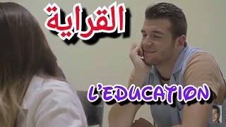 getlinkyoutube.com-Amine tefaha- Chemsou Blink et Arkam - El 9raya (l'éducation)