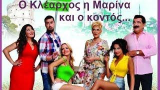 getlinkyoutube.com-Ο Κλέαρχος η Μαρίνα και ο κοντός (2015) by Presstoc.