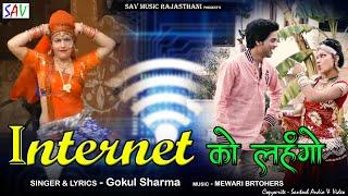 getlinkyoutube.com-Wifi Internet Ko Lahanga || D.J 2015. Marwadi Latest  Album Songs || Gokul Sharma