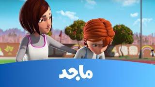 getlinkyoutube.com-مدرسة البنات - ورطة نجمة  - الحلقة كاملة- قناة ماجد  Majid Kids TV