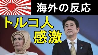 getlinkyoutube.com-【日本大好き】 安倍首相のとある行動にトルコ人感激!両国の関係は更に良くなる!【海外の反応】