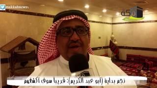 نجم قناة بداية أبو عبد الكريم سوف أكشفهم قريباً عبر صحيفة مكة