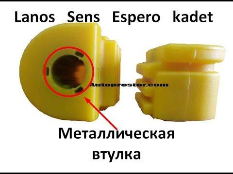 Сайлентблок рычага переднего задний Ланос, Сенс, Нексия, Кадет, Эсперо | lanos sens nexia