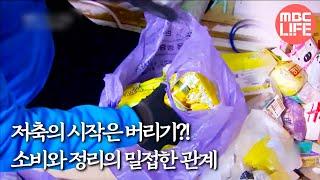 getlinkyoutube.com-MBC 다큐스페셜 - 푼돈도 아껴야 한다! 20150202