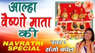 getlinkyoutube.com-Navratra Special 2016 || Aalha Vaishno Mata Ki || Sanjo Baghel || सम्पूर्ण संगीतमय कथा #Ambey Bhakti