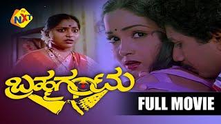 Brahma Gantu || Kannada Full Length Movie