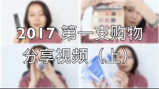 getlinkyoutube.com-【Fiona, J 】2017 第一支购物分享视频 (下)