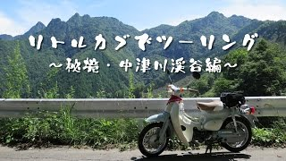getlinkyoutube.com-リトルカブでツーリング ~秘境・中津川渓谷編~