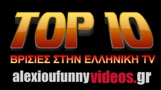 TOP 10: ΒΡΙΣΙΕΣ ΣΤΗΝ ΕΛΛΗΝΙΚΗ TV