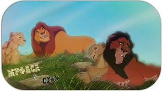getlinkyoutube.com-Король Лев:Начало.История Муфасы&Шрама|The Lion King:The Beginning.Mufasa&Scar History