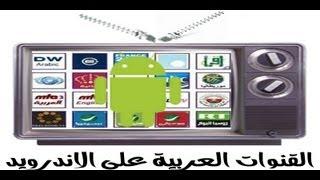getlinkyoutube.com-تشغيل جميع القنوات العربية على نظام الاندرويد