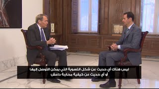 getlinkyoutube.com-President al-Assad's interview with Charlie Rose of American CBS News