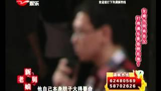 getlinkyoutube.com-新老娘舅20130924:女婿为何将岳父打得满头是血倒在地?