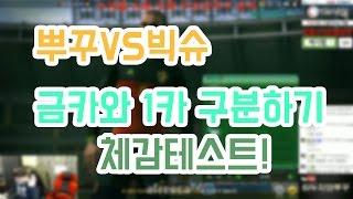 getlinkyoutube.com-피파3 BJ두치와뿌꾸 뿌꾸vs빅슈 금카와 1카를 맞춰라 체감테스트!(피파온라인3:FIFA Online3)