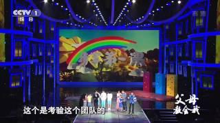 getlinkyoutube.com-TFBOYS易烊千玺JACKSON YI 央视140901开学第一课 TFBOYSCUT 1080P【侵删】