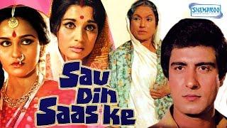 getlinkyoutube.com-Sau Din Saas Ke - Ashok Kumar - Raj Babbar - Reena Roy - Hindi Full Movie