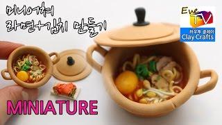 getlinkyoutube.com-신라면 미니어쳐 음식 만들기 폴리머클레이 Ramen miniature food tutorial