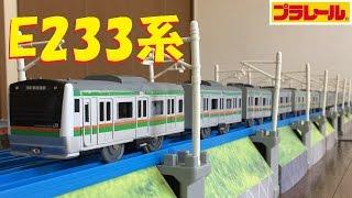 getlinkyoutube.com-【プラレール】E233系3000番台東海道線をフル編成にしてみた【改造】