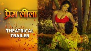 getlinkyoutube.com-Prem Leela [ Theatrical Trailer ] Feat.Vikarant & Monalisa [ HamaarBhojpuri ] 2015