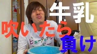 getlinkyoutube.com-【吹いたら負け】中学生のオモシロ攻撃に耐えろ!!