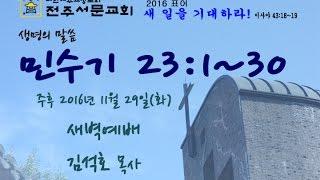 getlinkyoutube.com-전주서문교회 2016년 11월  29일(화) 새벽예배- 민수기 23:1~30