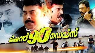 getlinkyoutube.com-Mission 90 Days [ HD ] | Malayalam Full Movie | Mammootty & Tulip Joshi