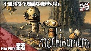 getlinkyoutube.com-#1【アドベンチャー】弟者の「Machinarium (マシナリウム)」【2BRO.】