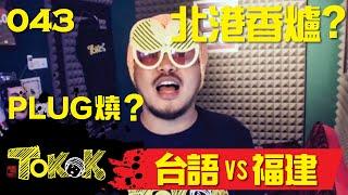 getlinkyoutube.com-[Namewee Tokok] 043 台語VS福建話 Speak Hokkien 02-04-2015