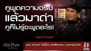 """getlinkyoutube.com-""""พจน์ อานนท์"""" เปิดโปง มุมมืดผู้จัดการดารา ของวงการบันเทิงไทย (ฉบับเต็ม) ในรายการเปิดโปง ช่อง2"""